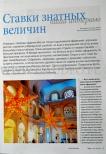 Artykuł wywiad z właścicielem firmy Gaudeo - Janem Karolewskim w Moskiewskim czasopiśmie Szarm-Art